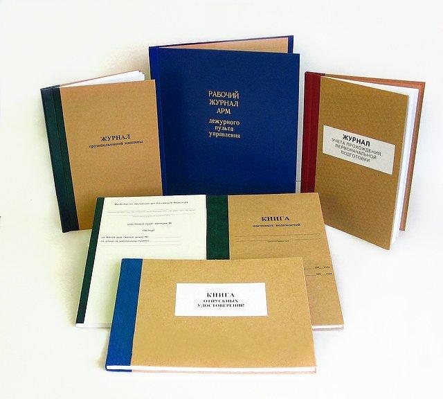 Журналы учета и регистрационные книги