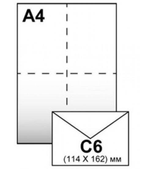 Конверты с6