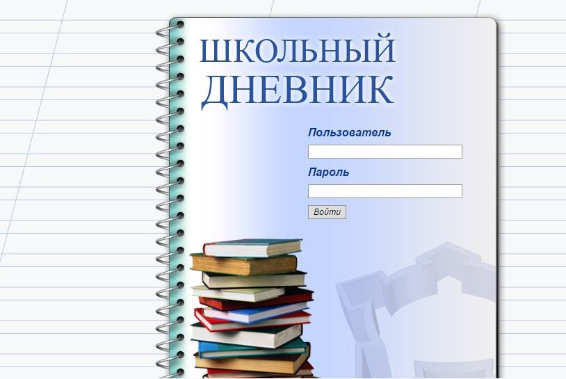 Дневники / расписания