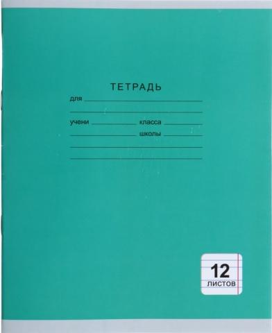 Тетради на скрепке а5 12 листов